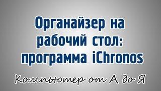 Органайзер на рабочий стол: программа iChronos(Освойте компьютер всего за 21 день! Узнайте подробнее тут - http://tvoy-komputer.ru/?r4038 Автор видеоурока: Виолетта Мари..., 2012-12-11T11:44:48.000Z)