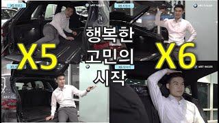 (BMW 비교) X5 & X6 뒷좌석, 트렁크