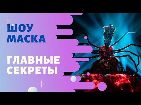 «Маска» СПЕЦВЫПУСК | Главные секреты самого популярного шоу России | The Masked Singer