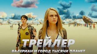 Валериан и город тысячи планет - Трейлер на Русском | 2017 | 2160p
