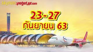 VietjetThailand ได้เวลาเวียตเจ็ท! ตัวจริงสุวรรณภูมิกับโปรโมชั่น 0 บาท 23 - 27 กันยายน 2563