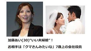 加藤 あい(かとう あい、1982年12月12日 - )は、日本の女優、タレント...