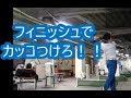 フィニッシュでピタッと止まる方法! の動画、YouTube動画。