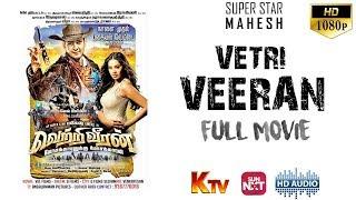 Takkari Donga (Tamil) #VetriVeeran Full Movie | MAHESH BABU | Lisa Ray | Bipasha Basu
