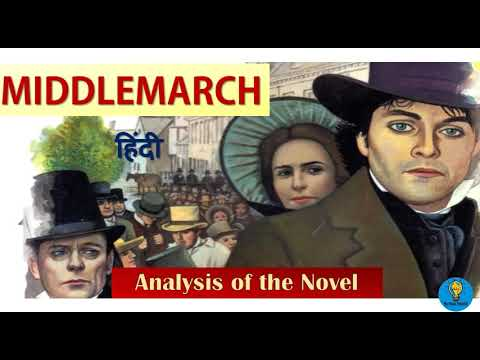 Middlemarch ( हिंदी ) | Analysis of Novel | M. A English Literature