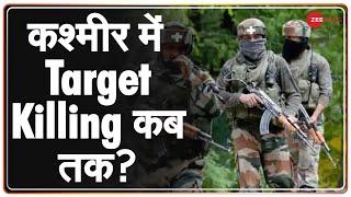 Jammu And Kashmir: कश्मीर में Target Killing कब तक? | Breaking News | Hindi News | Live Update