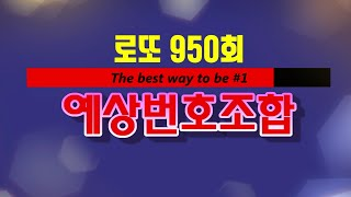 로또950회 예상추천 조합~