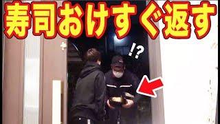 寿司デリバリーを受け取ってすぐ食べて桶を返した時の店員の反応が衝撃的www【銀のさら】