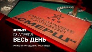 """Премьера """"СМЕРШ""""/28 апреля/на РЕН ТВ!"""