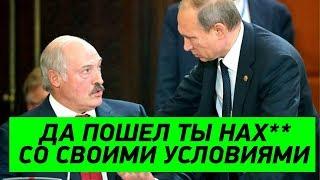 Путин в бешенстве Лукашенко ПОСЛАЛ Россию НАХ