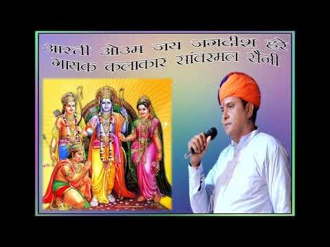 Song Om jai jagdish sahare Mp3 & Mp4 Download