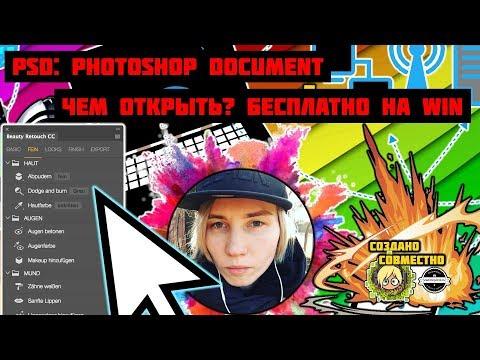 Чем открыть формат Photoshop PSD без фотошопа?