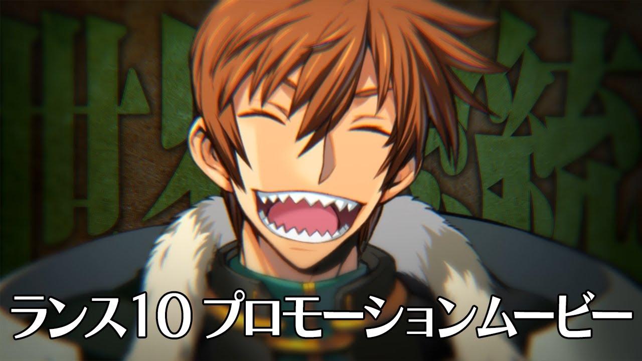 10 ランス