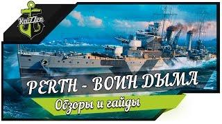 воин дыма! Обзор крейсера Perth World of Warships