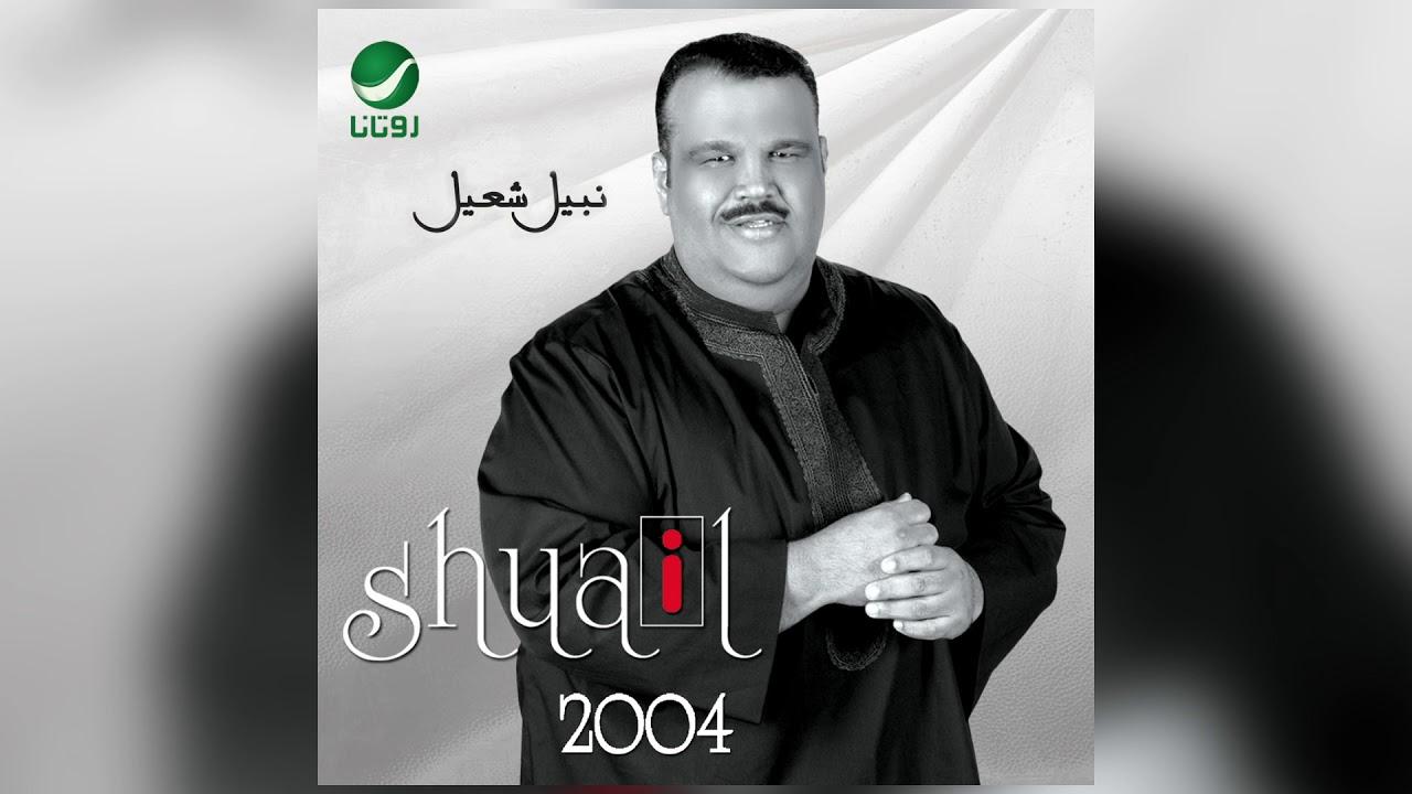 Nabeel Shuail … Min Gal   نبيل شعيل … مين قال