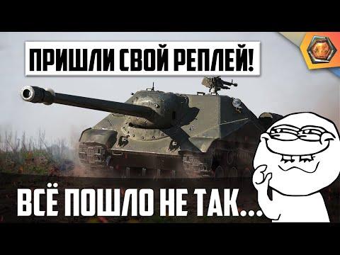 WoT приколы - ПРИШЛИ СВОЙ РЕПЛЕЙ! | Объект 704 - все пошло не так...