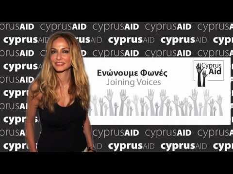 Η Άννα Βίσση μιλάει στον Sfera Κύπρου για τη συναυλία CyprusAID (01/04/2013)