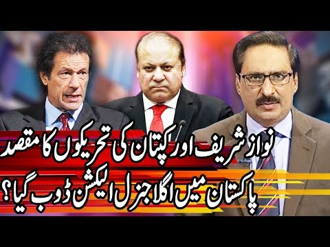 Kal Tak With Javed Chaudhry - 20 December 2017 - Express News