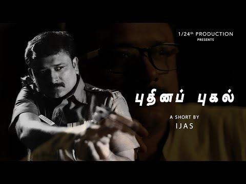 Puthinap Pugal - New Tamil Short Film 2019 || Directed By R. IJAS