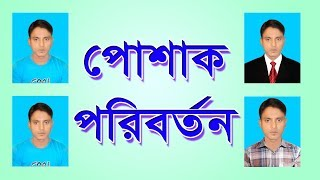 How To Change Dress In Photoshop | Bangla Tutorial 2017 | HTB