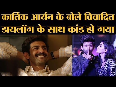 Pati Patni Aur Woh में Kartik Aryan के Controversial Dialogue से फिल्म बेहाल है | Bhumi Pednekar Mp3