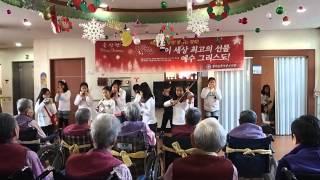 12월 삼광전문요양원 부명초교 공연[악기연주 편]