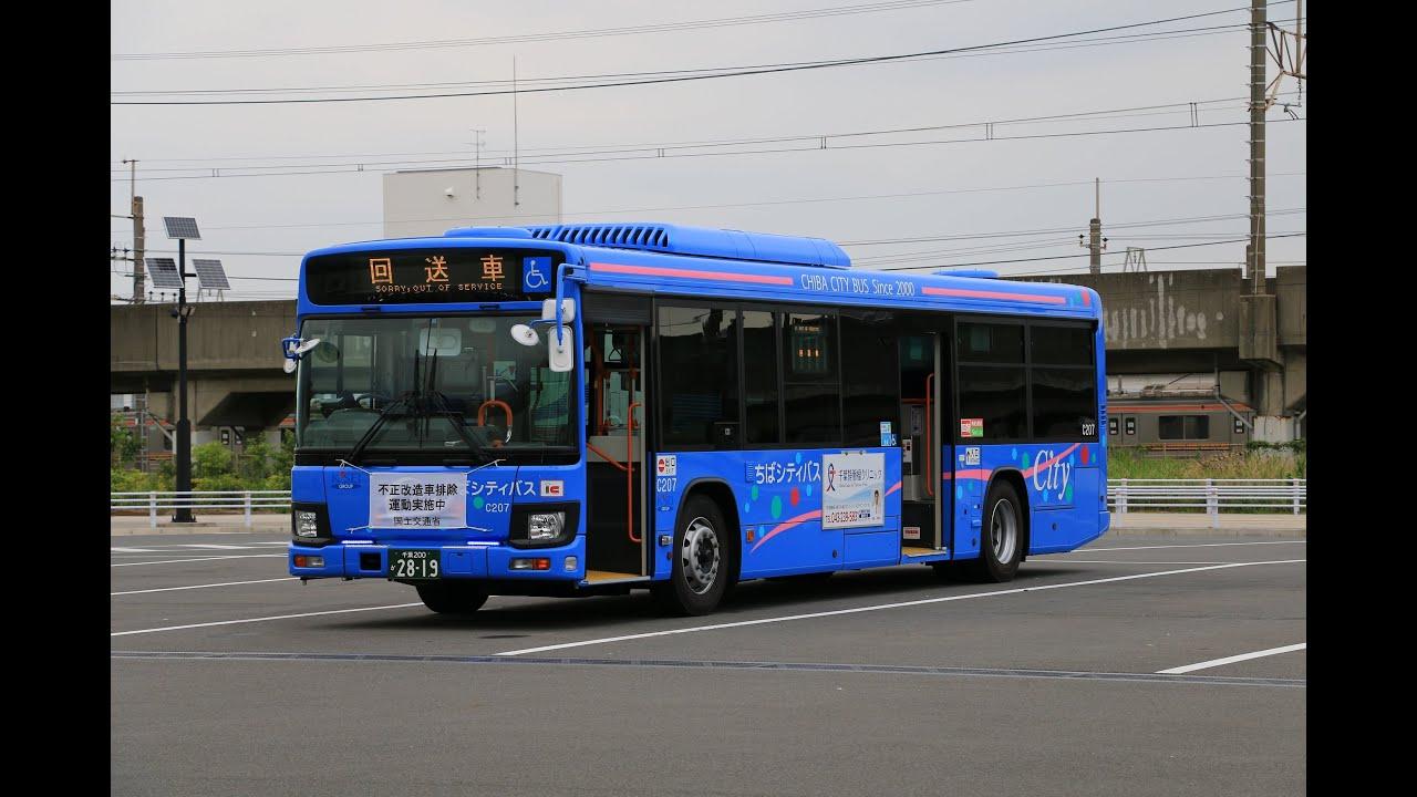 ちばシティバス 走行音【C207:Q...
