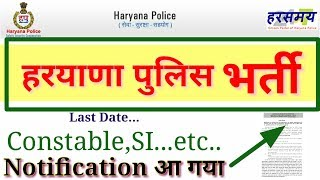 Haryana Police Bharti ,2018 notification out... recently