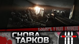Снова тарков | Escape Fro...