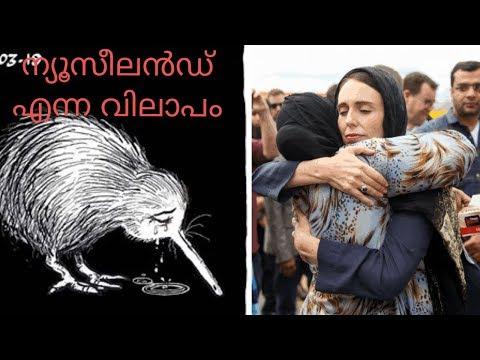 р┤ир╡Нр┤пр╡Вр┤╕р┤┐р┤▓р┤╛р╡╗р┤бр╡Н р┤ор╡Бр┤╕р╡Нр┤▓р┤┐р┤В I New Zealand christchurch Mosque Incident