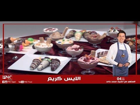 طريقه عمل الايس كريم بمكونين فقط في المنزل | المطعم | محمد حامد | pncfood