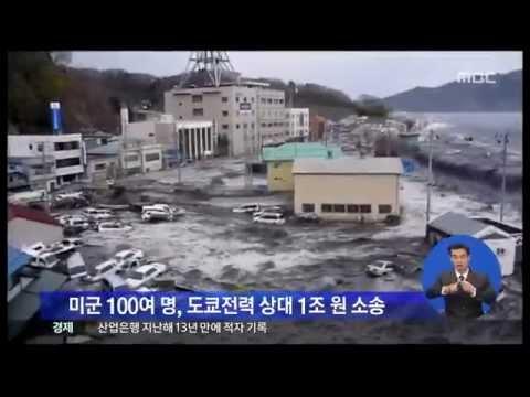 """[14/03/25 정오뉴스] """"구호작업 중 피폭""""...미군, 도쿄전력 상대 1조 원 소송"""