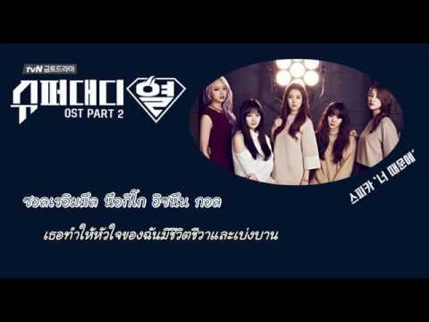 [Karaoke+Thaisub] SPICA - Because Of You (너 때문에) Super Daddy Yul OST