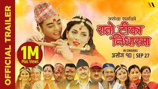 RATO TIKA NIDHAR MA - Nepali Movie Trailer || Ankit Sharma, Samragyee Shah, Neeta, Buddhi, Rabindra