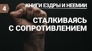 Субботняя школа (СШ АСД) Урок №4 Сталкиваясь с сопротивлением