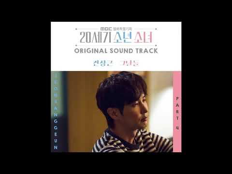 (Jeon Sang Keun) 전상근 - 그날들 20th Century Boy and Girl OST Part 4