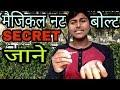 Magical nut bolt secret india जादुई नट बोल्ट का राज जाने