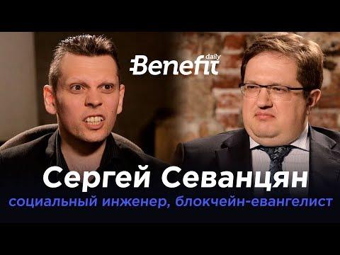 Сергей Севанцян: почему Россия – недоразвитая страна и что ждёт блокчейн. Интервью евангелиста.