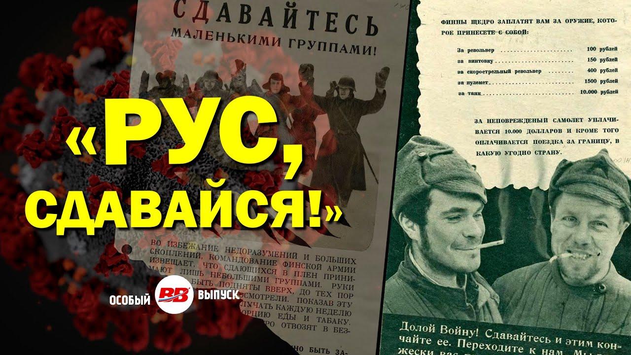 Начались психологические операции против России
