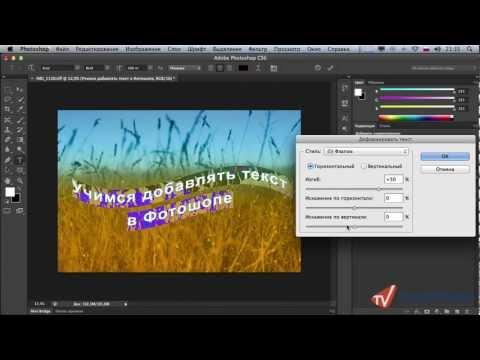 Как добавить текст на фотографию в Photoshop CS6