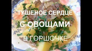 Тушеное сердце с овощами в горшочке. Очень вкусное.