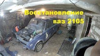 Восстановление ваз 2105 Кузовной ремонт