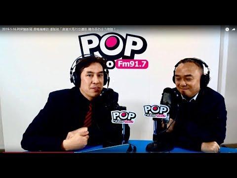 2019-1-16 POP撞新聞 黃暐瀚專訪 潘恆旭「創意天馬行空遭批 韓市長仍全力相挺!」