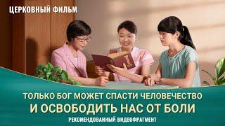 Христианский семейный фильм «ГДЕ ЖЕ МОЙ ДОМ» Видеоклип | Только Бог может спасти человечество и освободить нас от боли