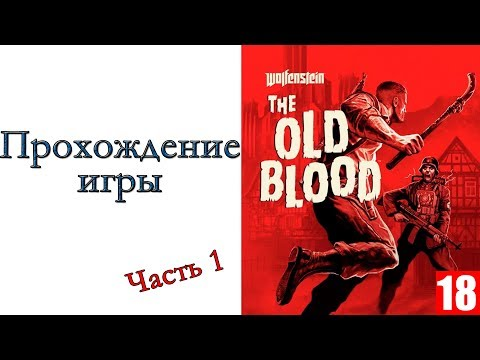 Wolfenstein: The Old Blood - Прохождение игры #1