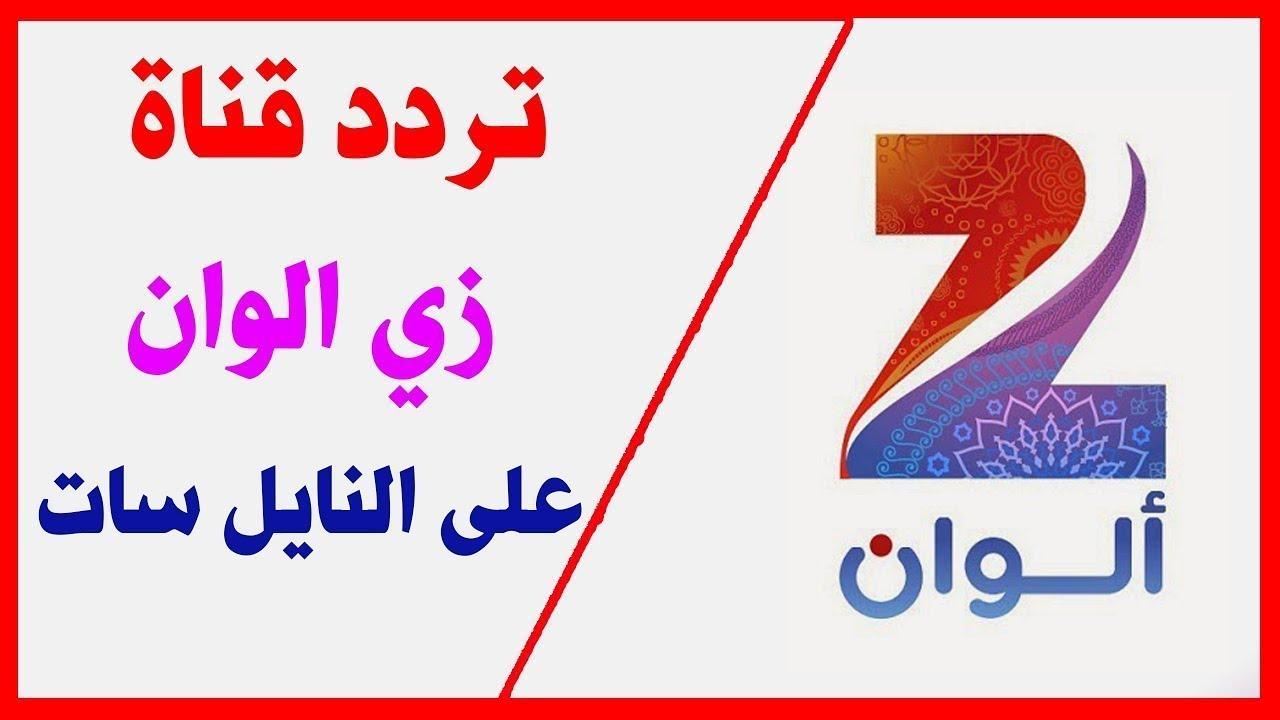 تردد قناة زي ألوان Zee Alwan الجديد 2018 علي قمر النايل سات