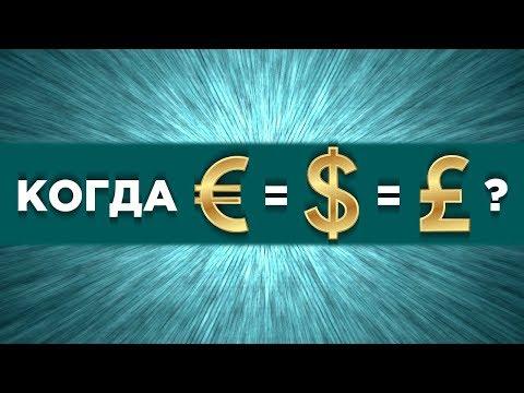 Риски для евро, споры вокруг Брексит и тайна Сургутнефтегаза / Новости экономики и финансов