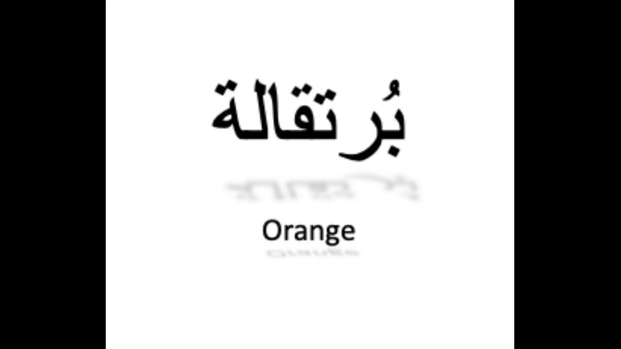 كيف تنطق برتقالة باللغة العربية How to pronounce orange