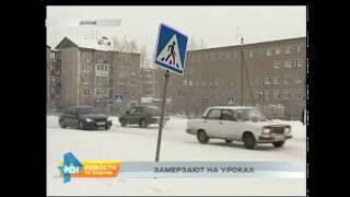 Из-за низкой температуры в школе города Вихоревки сокращено время уроков
