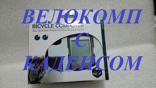 Велокомпьютер из Китая с датчиком каденса(Купить можно здесь: ..., 2016-04-12T20:22:28.000Z)